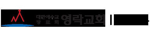 영락교회 상담부